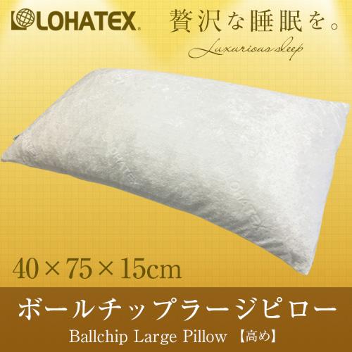 LOHATEX ラージボールチップピロー40*75*15/16cm【KEN06】