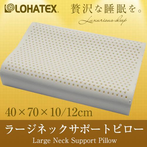 LOHATEX ラージネックサポートピロー 40*70*10/12cm【QX08】