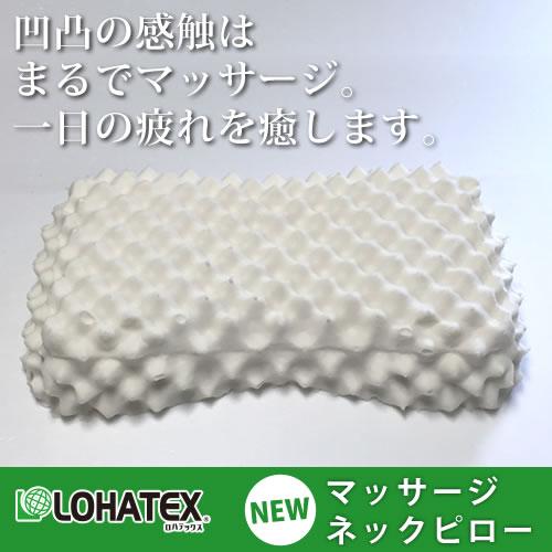 LOHATEX NEWマッサージネックピロー 57*35*10/11cm【LM01】