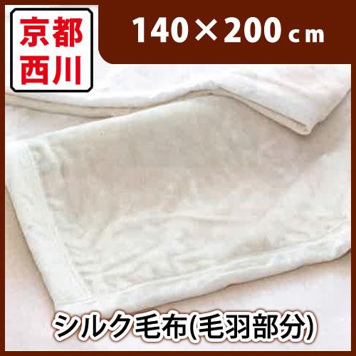 京都西川 シルク100%毛布 シール織り毛布