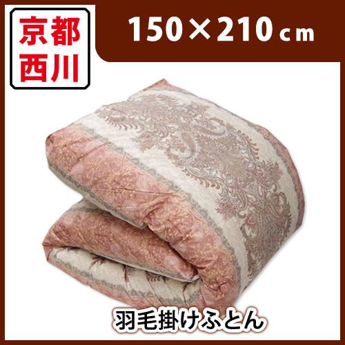 京都西川 羽毛布団 シングルサイズ 150×210cm