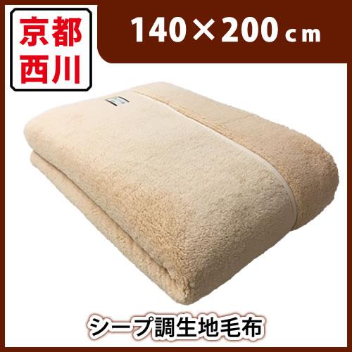 京都西川 毛布 シープ生地調毛布 シングル(140×200cm) 軽くて 暖か 毛布 ブランケット