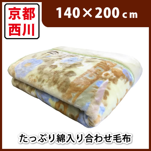 京都西川 毛布 たっぷり綿入り毛布 シングル(140×200cm) 軽くて 暖か 毛布 ブランケット