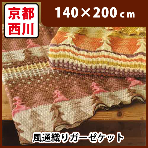 京都西川 風通織りガーゼケット シングル 140×200cm