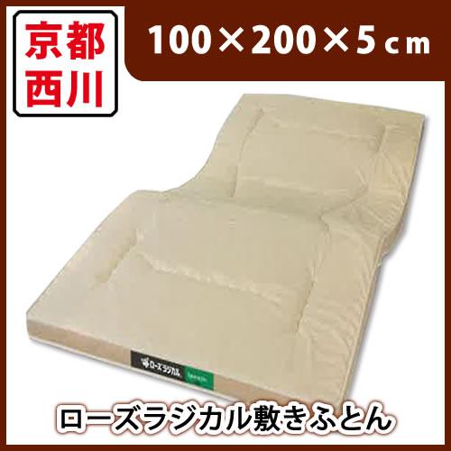 京都西川 ローズラジカル敷きふとん シングル[100×200cm]厚み5cm