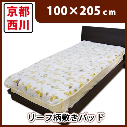 京都西川 リーフ柄敷パッド シングルサイズ[100×205cm