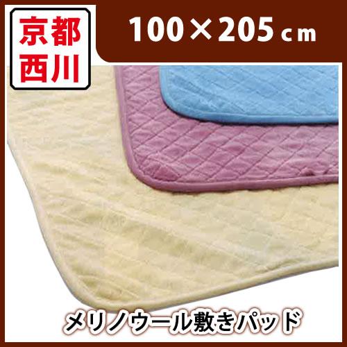 京都西川 メリノウール敷パッド シングル 100×205cm