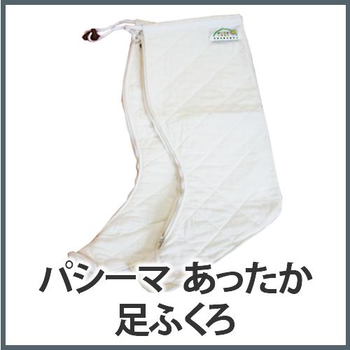 パシーマ あったか足ふくろ サイズ29*40cm[1956]
