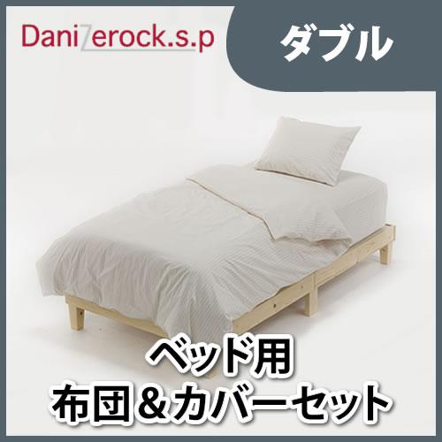 ダニゼロック.S.P 【ベット用】 布団8点セット ダブル