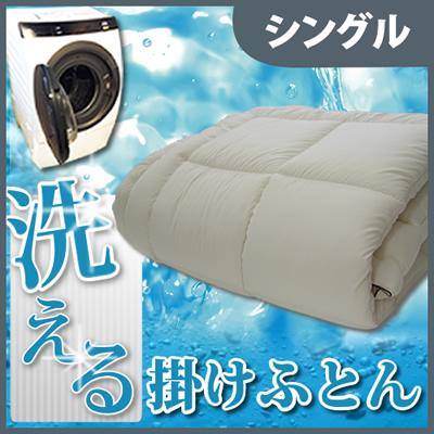 洗える掛け布団 シングルサイズ 150*210