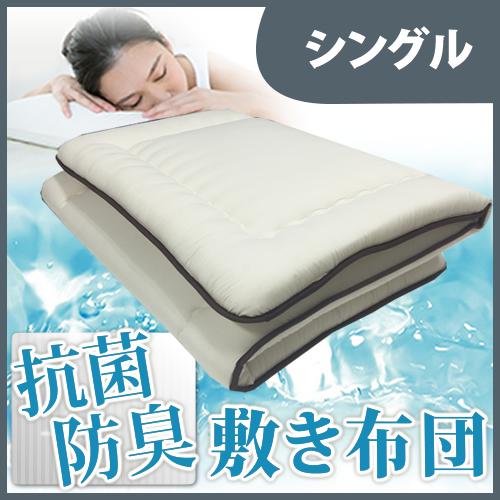 敷き布団 (抗菌・防臭加工わた使用)  シングルサイズ 100*205