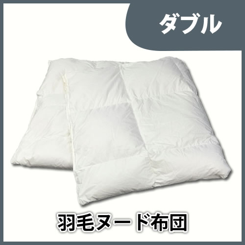 羽毛ヌード布団 D 190*210cm