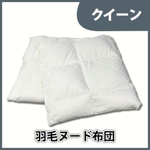 羽毛ヌード布団 Q 210*210cm