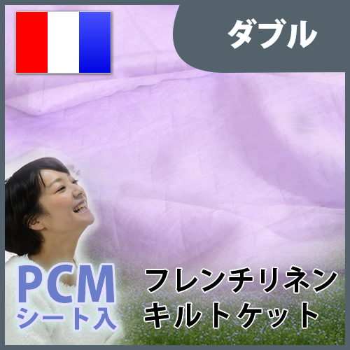 PCMシート入り フレンチリネン キルトケット ダブル(180*190cm)
