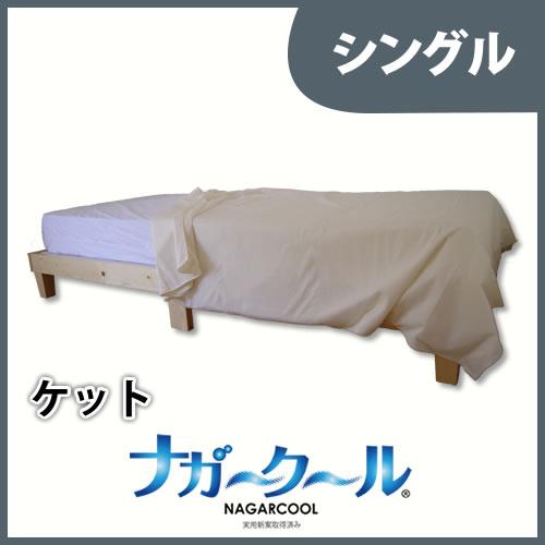 ナガークール「Q-max×0.4」 ケット シングル(140*190cm)