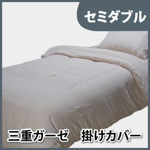 ガーゼ掛けカバーSD 170*210cm【2038-02】
