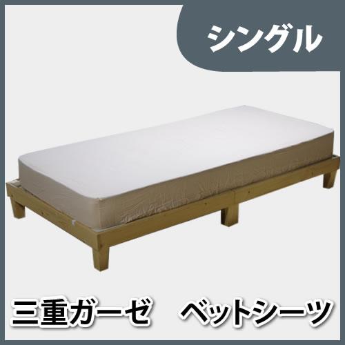 ガーゼベットシーツS  100*210*30cm【2043-01】