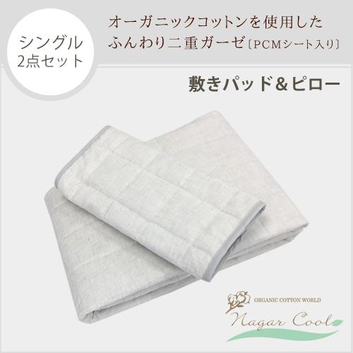 【セット商品】 オーガニックコットンのナガークール敷きパッドシングルサイズ ピローパッド 2点セット