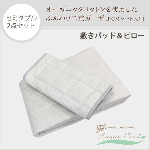 【セット商品】 オーガニックコットンのナガークール敷きパッドセミダブルサイズ ピローパッド 2点セット
