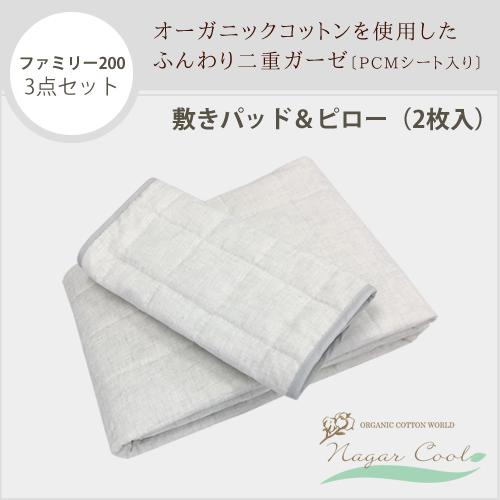 【セット商品】 オーガニックコットンのナガークール敷きパッドファミリー200サイズ ピローパッド2個 3点セット