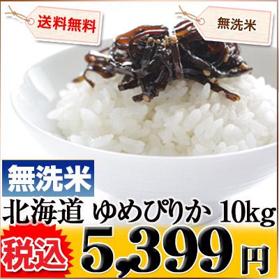 北海道 無洗米 1等米 ゆめぴりか 5kg×2袋 平成25年度産 ※新、消費税率8%を含む価格です。
