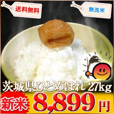 茨城県 1等米 無洗米 ひとめぼれ 9kg×3袋 平成25年度 ※新、消費税率8%を含む価格です。