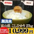 富山県 1等米 こしひかり 無洗米 9kg×3袋 平成25年産 ※新、消費税率8%を含む価格です。
