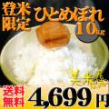 宮城県 (選べる精米) 特別栽培米 1等米 ひとめぼれ 10kg (選べる包装) 平成24年産 【送料無料】北海道・沖縄・一部地域を除く ※新、消費税率8%を含む価格です。