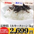 長野県 白米 玄米 1等米 ミルキークイーン 5kg 平成25年度 ※新、消費税率8%を含む価格です。
