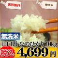 山口県 無洗米 1等米 ひのひかり 5kg×2袋 平成25年度産 ※新、消費税率8%を含む価格です。