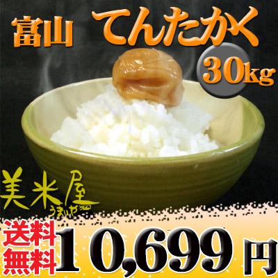 富山県 1等米 てんたかく 白米約27kgか玄米30kg 平成25年産 ※新、消費税率8%を含む価格です。