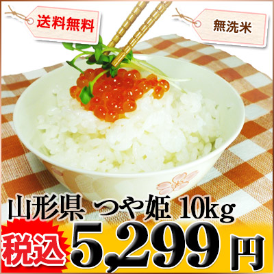 山形県 1等米 つや姫 無洗米 5kg×2 平成25年産 ※新、消費税率8%を含む価格です。