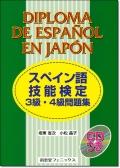 スペイン語技能検定3級・4級問題集