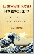 LA ESENCIA DEL JAPONES - 日本語のエッセンス -