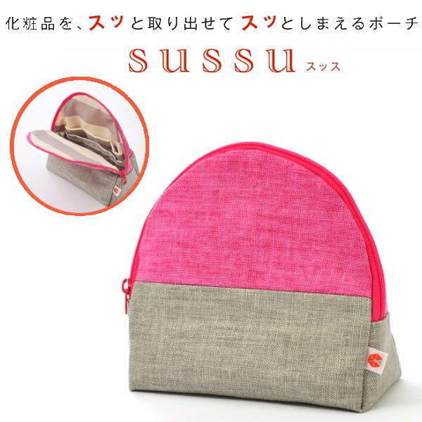 リネン素材 自立 化粧 コスメ メイク ポーチ SAZARE sussu ピンク×グレー 【メール便送料無料】