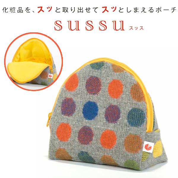 まもなく入荷!ご予約下さい。 ウール素材 自立 化粧 コスメ メイク ポーチ SAZARE sussu 水玉ドット イエロー系 【メール便送料無料】