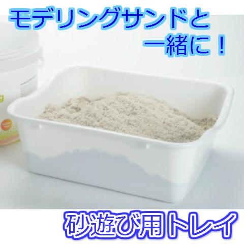 砂遊び用トレイ モデリングサンドトレイ