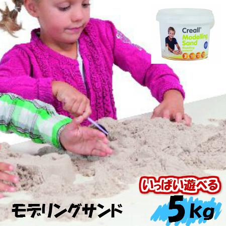 大人気の不思議な砂モデリングサンド5kg部屋を汚さない散らばらない掃除も楽なバケツ入り室内サンド 【送料無料】