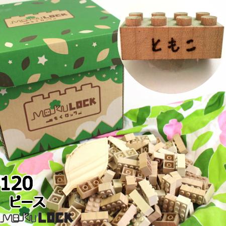 贈り物に!木製ブロックもくロックMOKULOCK 120ピースギフトセット1ピースお名前入れサービス付【送料無料】【誕生日・お祝い】