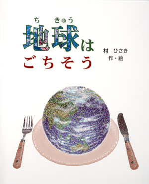 クリエイトアブック 地球はご馳走 オリジナル絵本