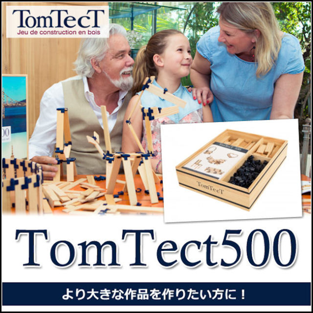 tomtect500