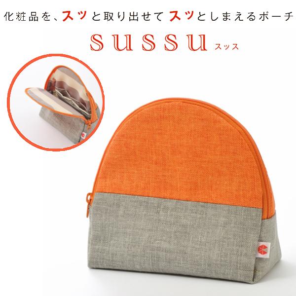 リネン素材 自立 化粧 コスメ メイク ポーチ SAZARE sussu オレンジ×グレー 【メール便送料無料】