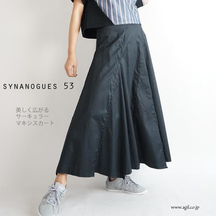 SYNANOGUES 53 (シナノーグ) コットンツイル サーキュラー マキシスカート|ブラック