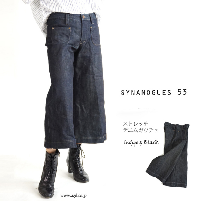 【予約受付中】SYNANOGUES 53 (シナノーグ) 11オンス ストレッチデニム ガウチョパンツ インディゴ レディース 送料無料