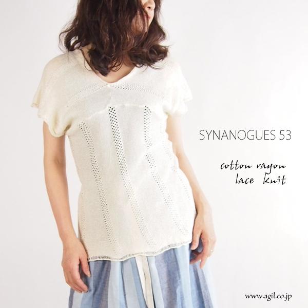SYNANOGUES 53 (シナノーグ) Vネック フレンチ袖 サマーニットプルオーバー レディース