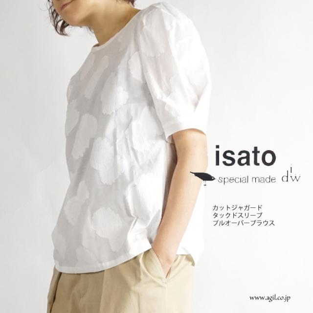 isato design works (イサトデザインワークス) カットジャガード タックドスリーブ プルオーバーブラウス ホワイト レディース