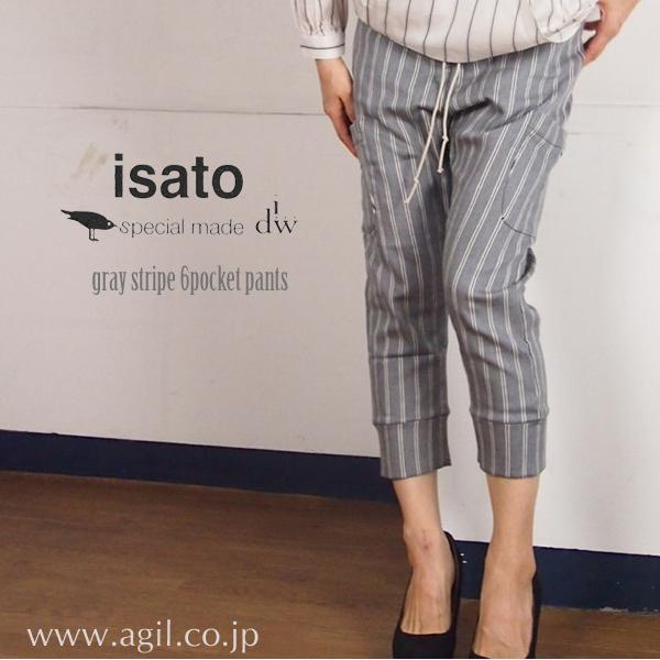 isato design works (イサトデザインワークス) スウェットサルエルパンツ 7分丈 ストライプ|定番|レディース