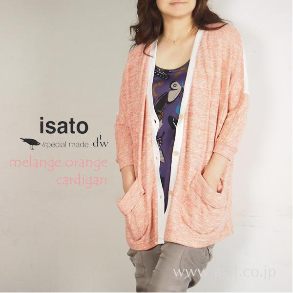 isato design works (イサトデザインワークス) メランジニットカーディガン|綿カーデ|オレンジ系|レディース