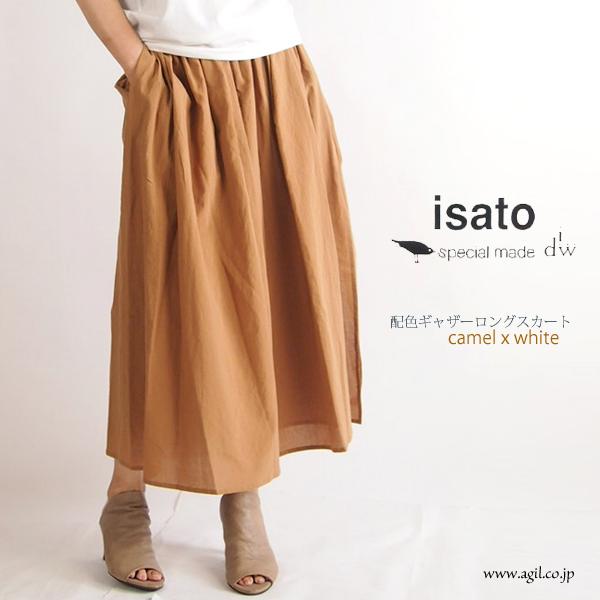 isato design works (イサトデザインワークス) 綿ローン 配色ギャザースカート キャメル系 レディース
