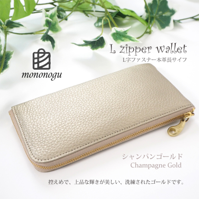 mononogu(もののぐ) L字ファスナー 牛革シュリンクレザー長財布|シャンパンゴールド